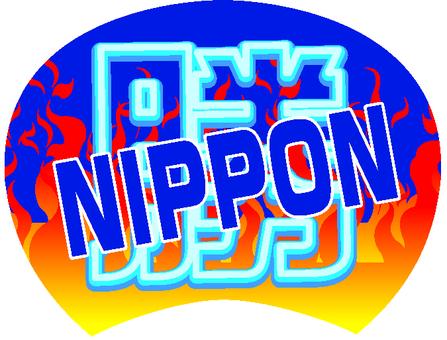 "World football cheering fan ""Miyake"" NIPPON """