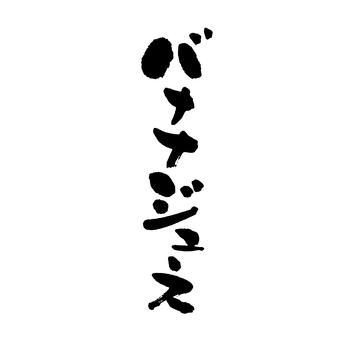 Calligraphy_banana juice