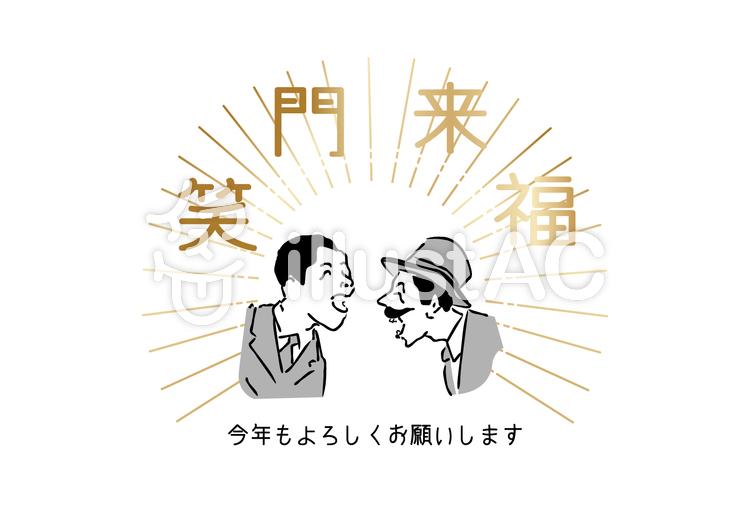 キネマ調笑門来福モノクロ横イラスト No 1314556無料