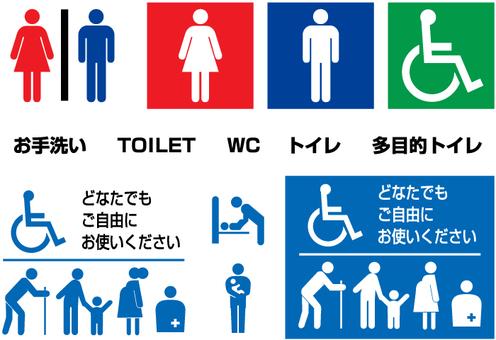 화장실 픽토그램