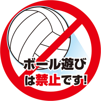 Ball play is prohibited