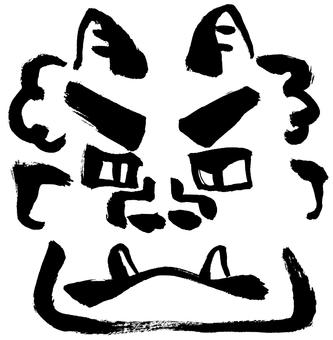 "Brush ""demon illustration"""