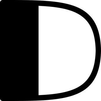 アルファベット・D
