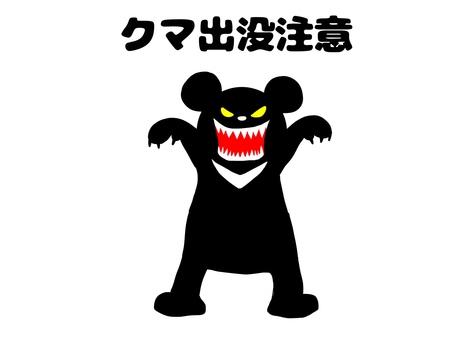 곰 곰 출몰주의