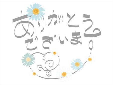 Thank you letter margaret flower