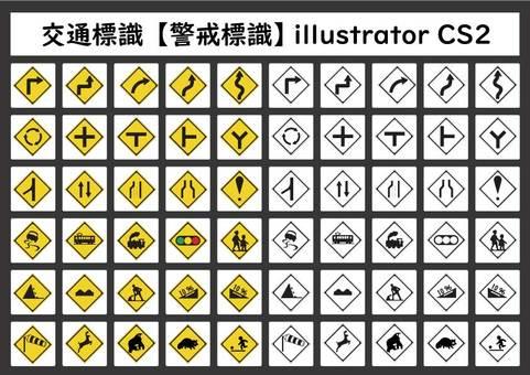 Traffic sign [alert sign]