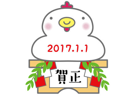 Offering Chicken Igarashi