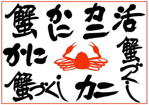 Crab, crab, crab, crab stick free material