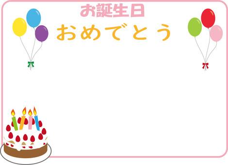 생일 프레임