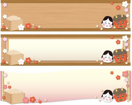 Setsubun Banner