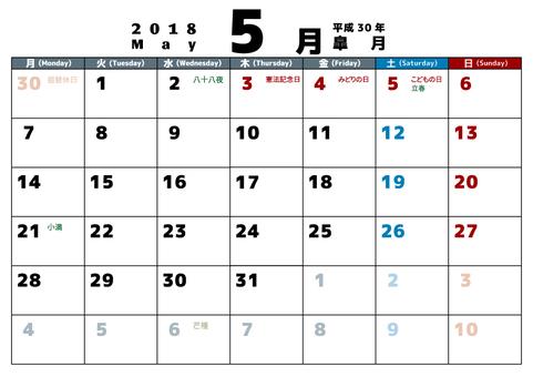 記入カレンダー2018 5 月曜始め-1