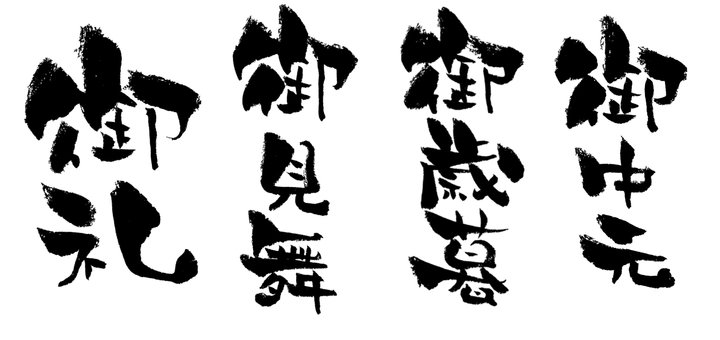 "Four brushstrokes ""Pictograms"" 4 types"