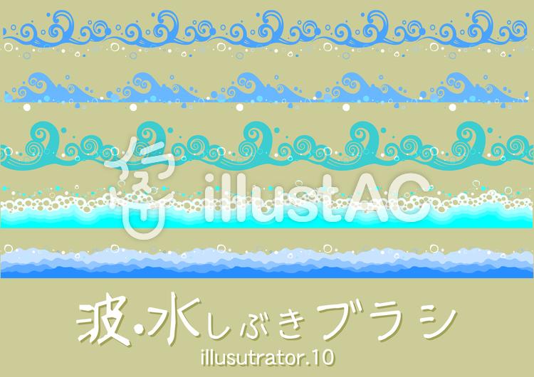波・水しぶきブラシのイラスト