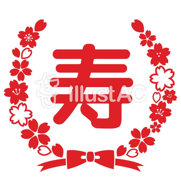 桜の花輪寿イラスト No 345528無料イラストならイラストac