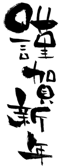 "Brush character ""Happy New Year"" Vertical Writing"