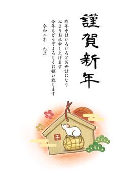 日式鼠標Ema的新年賀卡