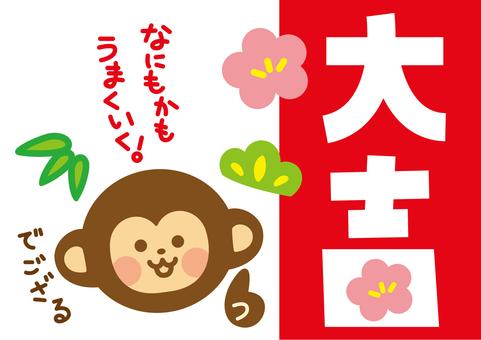 Daisyoshi New Year's Day