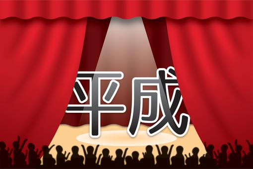 Goodbye Heisei (horizontal writing)