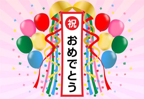 Kusutama (with character) balloon · pink background