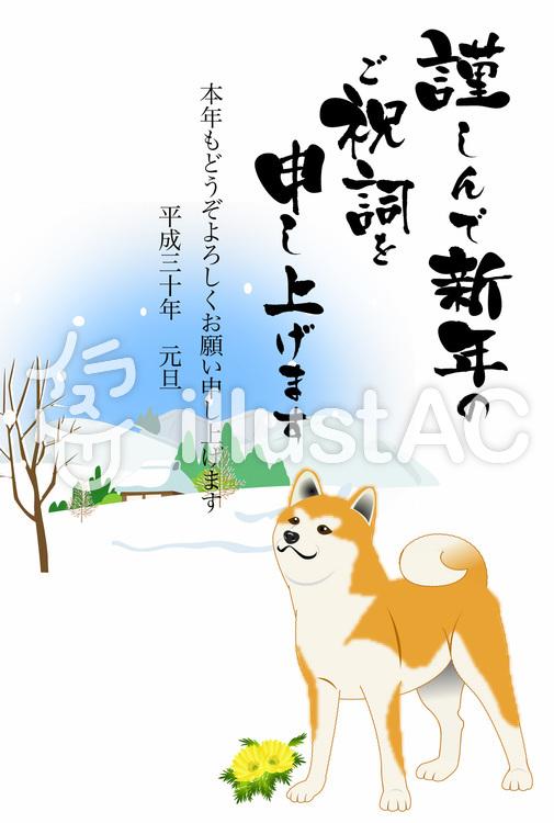 柴犬の年賀状・文字入り01のイラスト