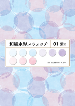 Japanese style water color swatch _ 01 purple series _ol