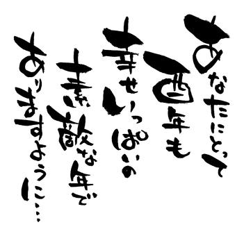 年賀素材「お年賀メッセージ」