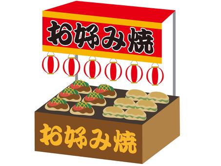 Shop opening _ Okonomiyaki