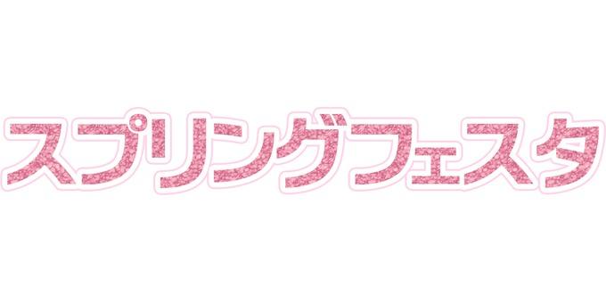 스프링 축제 로고
