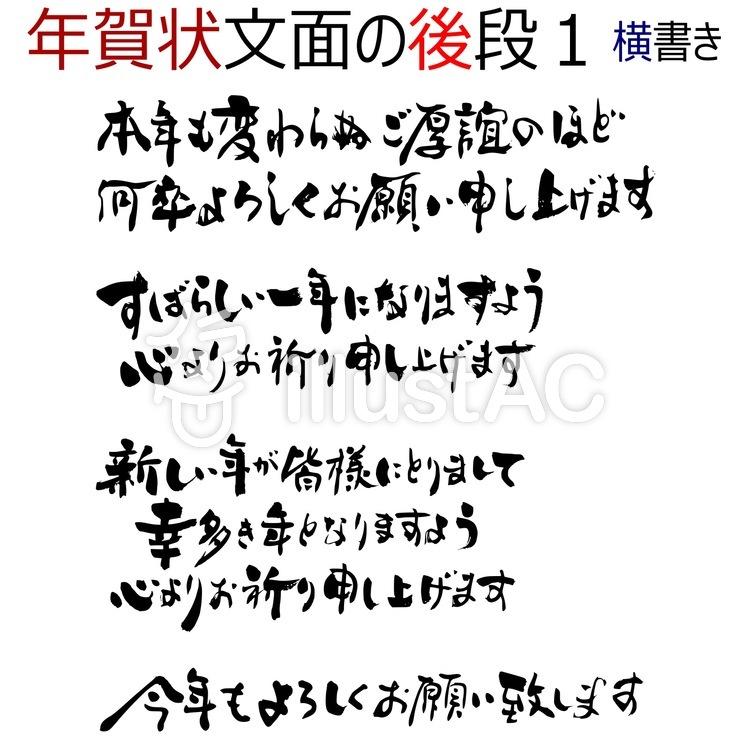 年賀状文面|nenga-bunmenのイラスト
