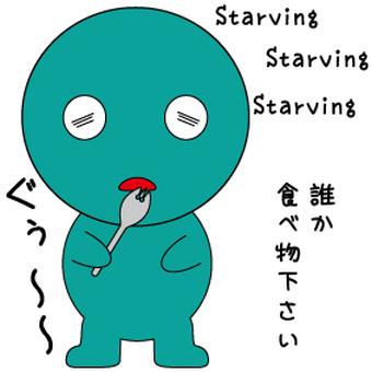 I am hungry.