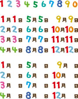 數字和日期