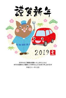 2019亥年年賀状自動車整備テンプレート