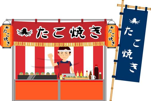 타코야끼 포장 마차