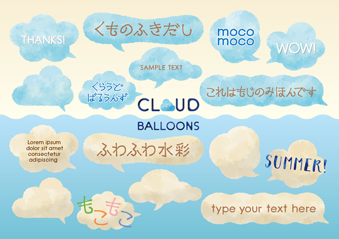 Watercolor touch cloud balloon set