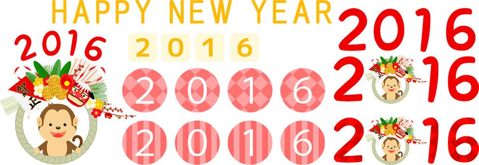 2016 Logo Set
