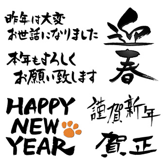 New year's card material 36