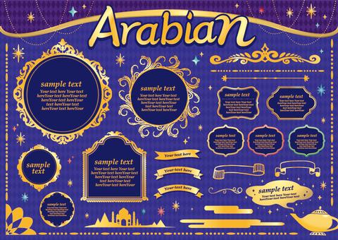 Arabian frame & design set
