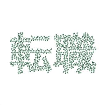 F 226 _ Job change _ petal_ green 1