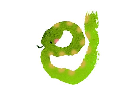 미도리의 뱀