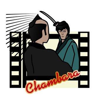Chamera movies