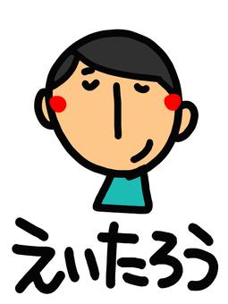 Eitaro