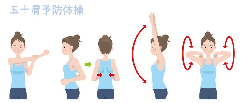五十個肩膀體操圖