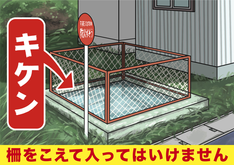 Danger spot illustration 001