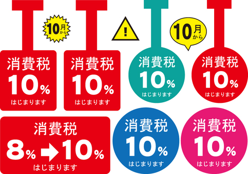 Consumption tax 10% swing / hanging from October