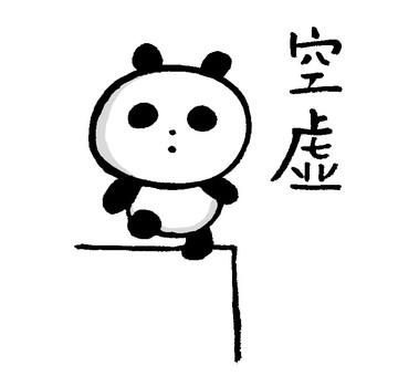 Empty panda