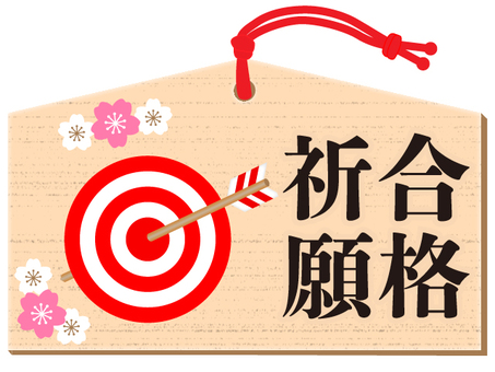 Ema / Passing prayers (arrow)