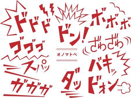 Manga onomatopoeia red