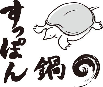 Turtle (Suppo · menu)