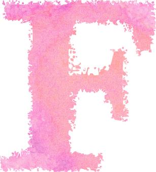 字母F水彩