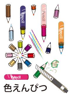 彩色的鉛筆